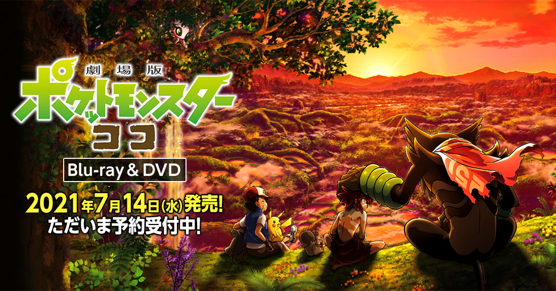 「劇場版ポケットモンスター ココ」Blu-ray & DVD 2021年7月14日(水)発売!ただいま予約受付中!