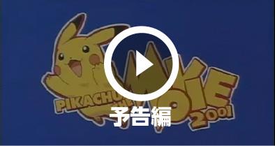 Pokémon Pokemon  Twitter