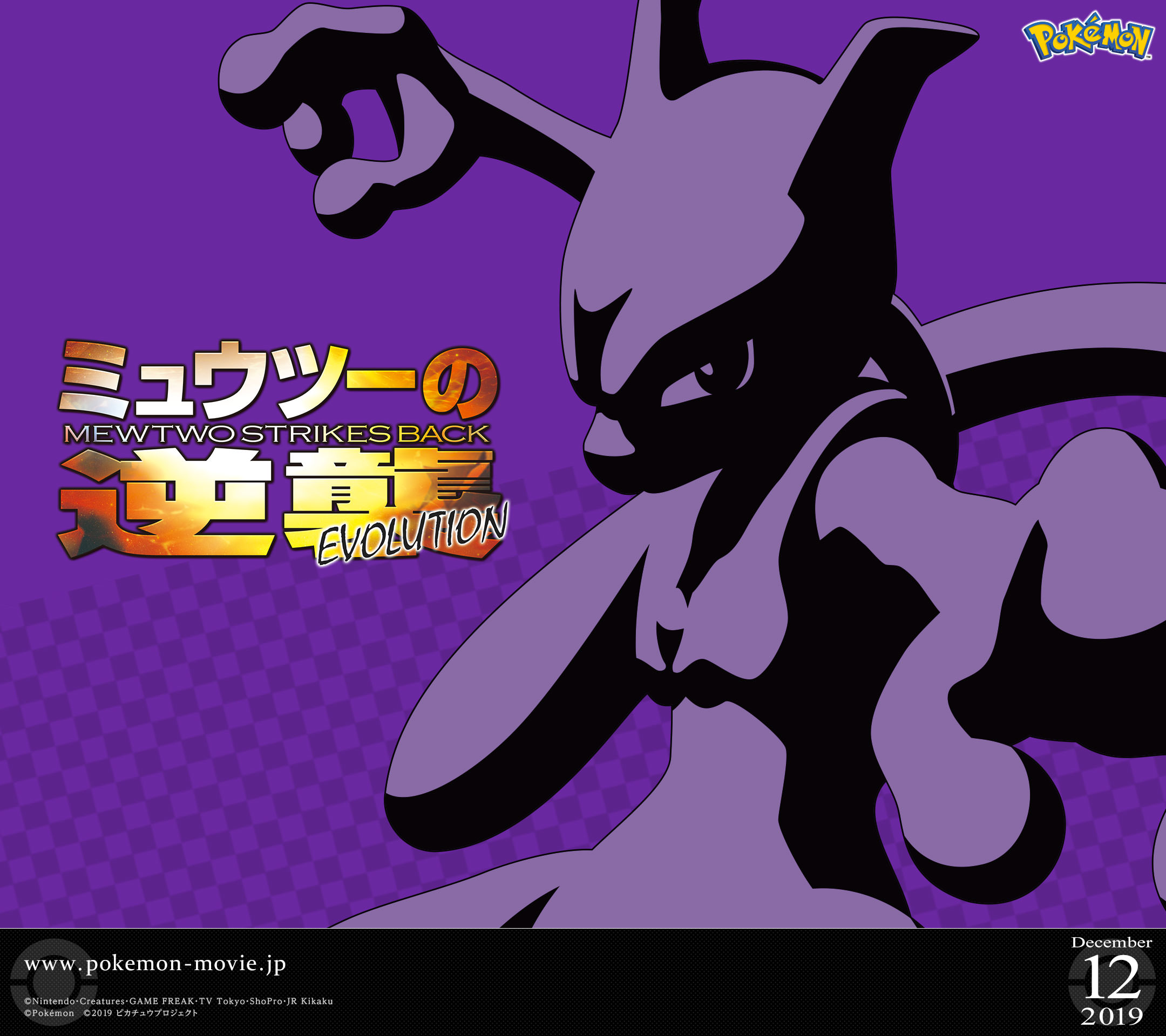 Download This Cool Mewtwo Strikes Back Evolution Wallpaper