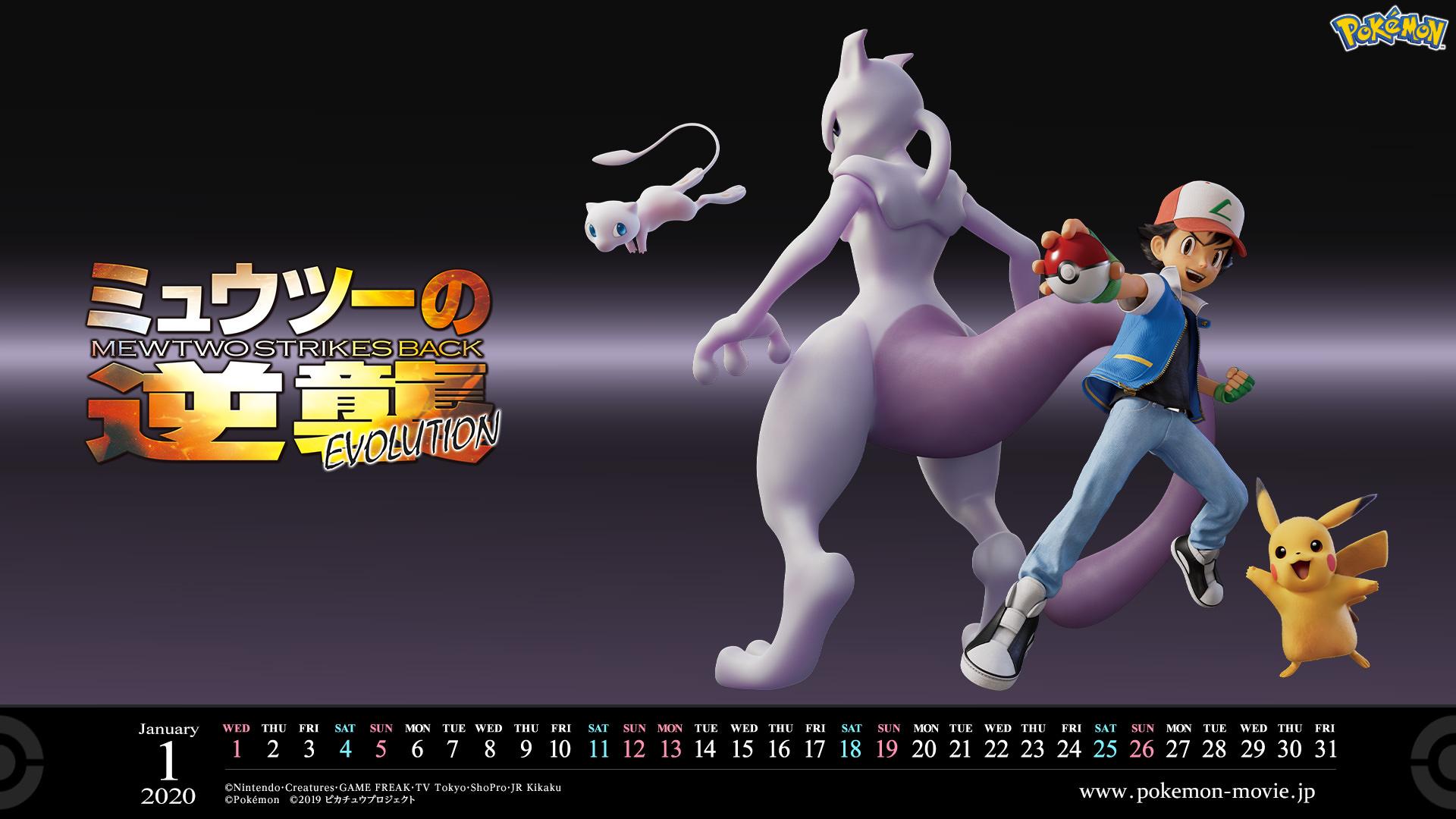 Download This Free Pokemon The Movie Mewtwo Strikes Back