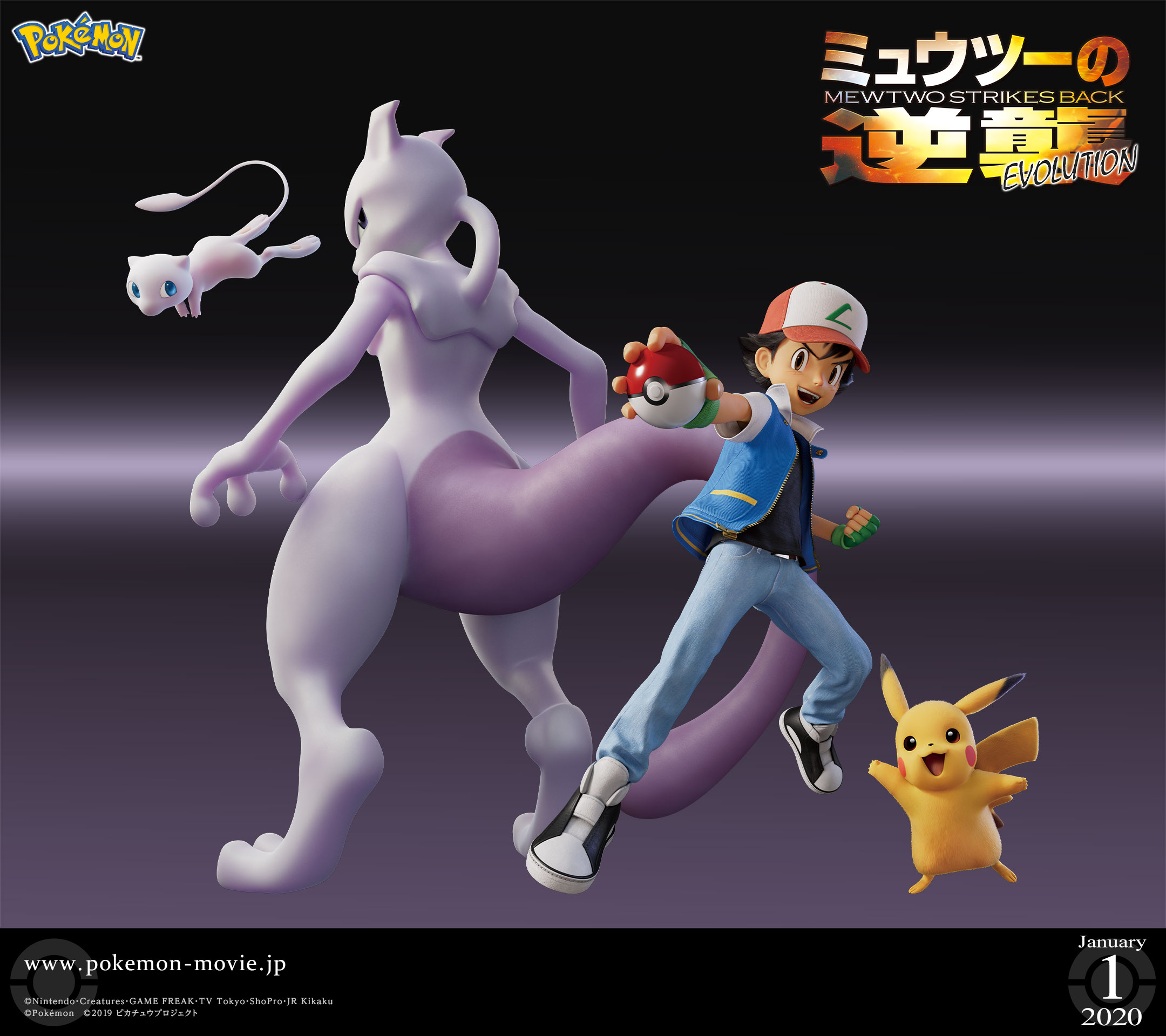 Download This Free Pokemon The Movie Mewtwo Strikes Back