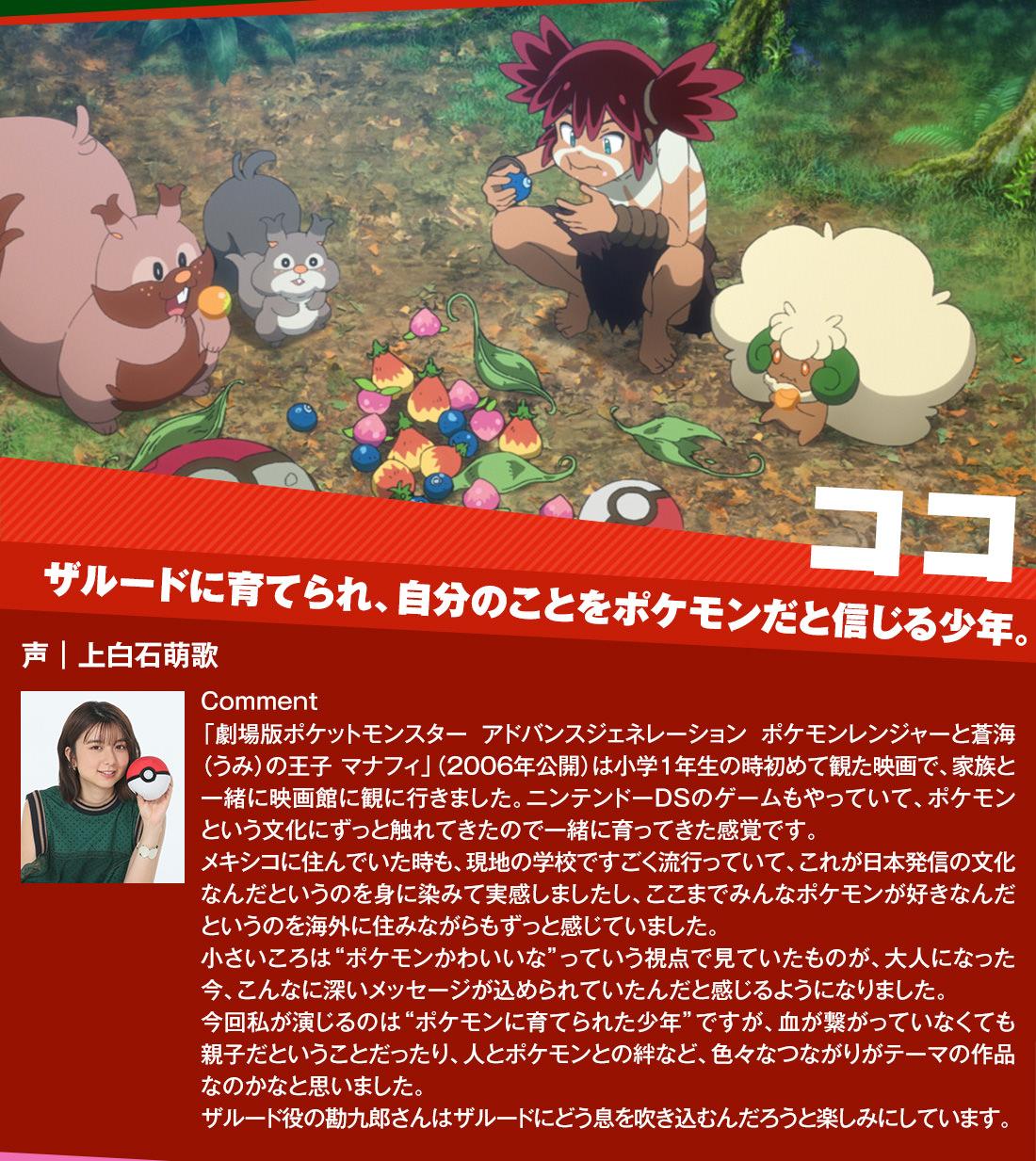ポケモン映画公式サイト「劇場版ポケットモンスター ココ」│ポケモン&キャラクター