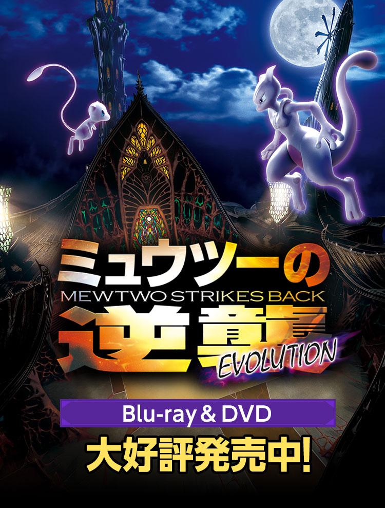 ミュウツー の 逆襲 dvd