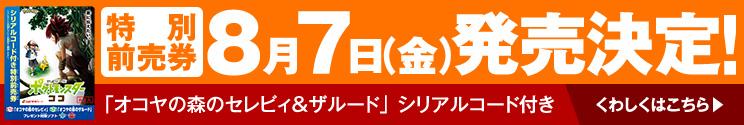 特別前売券 8月7日発売決定!
