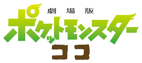 ポケモン 映画 テレビ