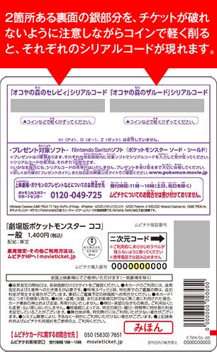 ポケモン 映画 前売り 券 2020